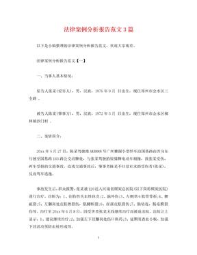 [精编]法律案例分析报告范文3篇