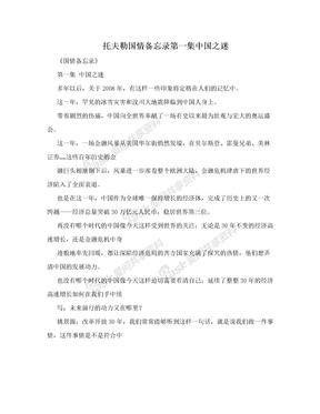 托夫勒国情备忘录第一集中国之迷