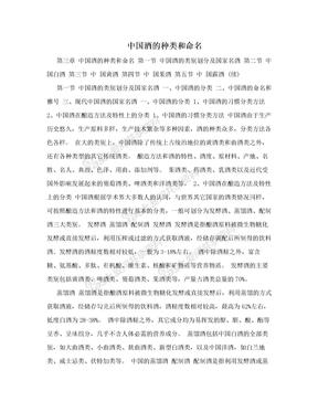 中国酒的种类和命名