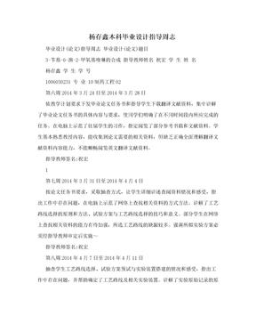 杨存鑫本科毕业设计指导周志
