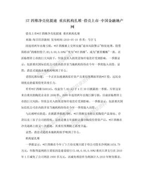 ST四维净壳化提速 重庆机构扎堆-借壳上市-中国金融地产网