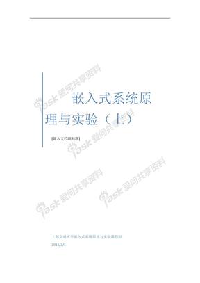 嵌入式系统原理与实验