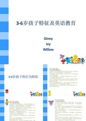 3-6岁儿童特点及英语学习1ppt课件