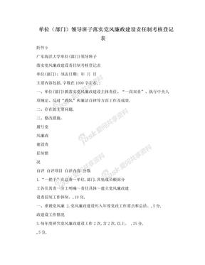 单位(部门)领导班子落实党风廉政建设责任制考核登记表