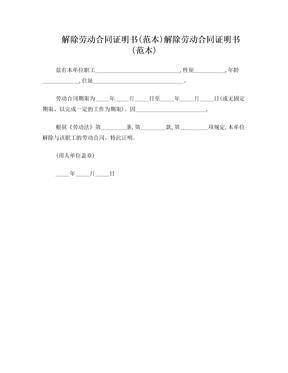 解除劳动合同证明书(范本)