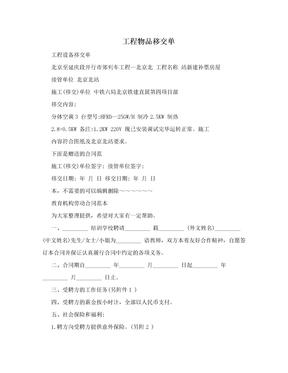 工程物品移交单