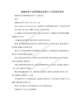 新疆杏制干品种的筛选及制干工艺的初步研究