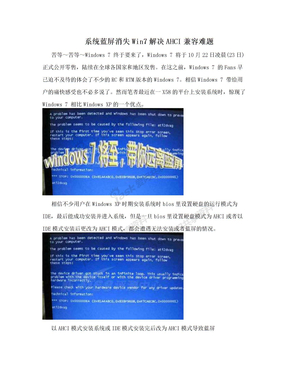 系统蓝屏消失Win7解决AHCI兼容难题