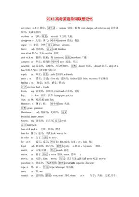 2013英语高考考点_高频词汇
