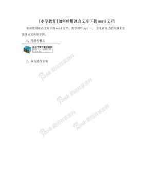 [小学教育]如何使用冰点文库下载word文档