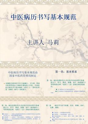 中医病历书写规范ppt课件