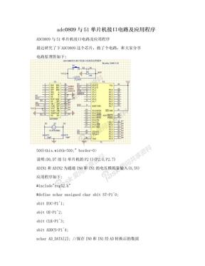 adc0809与51单片机接口电路及应用程序