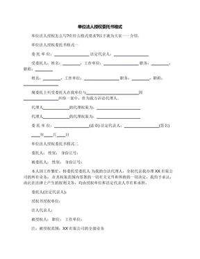 单位法人授权委托书格式