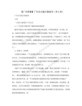 【广告传媒】广告公司成立策划书(共5页)