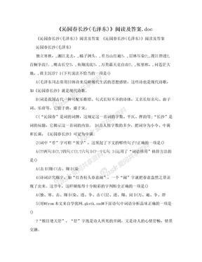 《沁园春长沙(毛泽东)》阅读及答案.doc