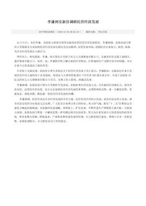 李谦到安新县调研民营经济发展