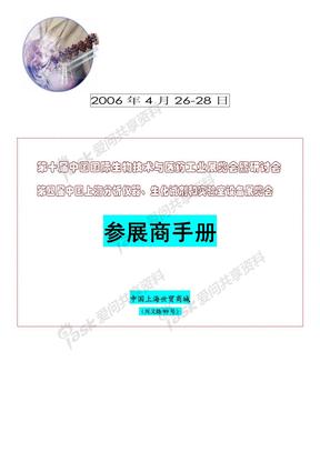 会展策划与营销-参展商手册例2