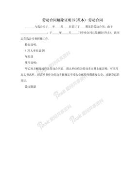 劳动合同解除证明书(范本)-劳动合同
