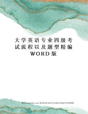 大学英语专业四级考试流程以及题型精编WORD版