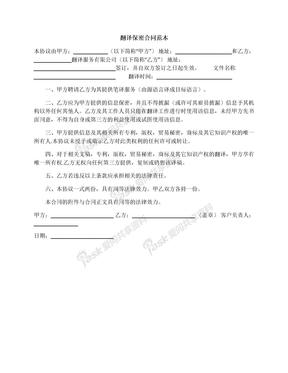 翻译保密合同范本