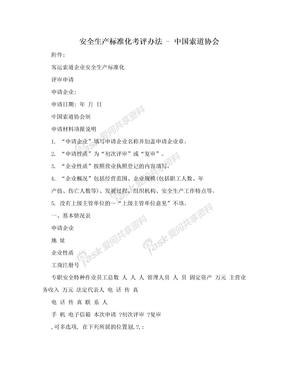 安全生产标准化考评办法 - 中国索道协会