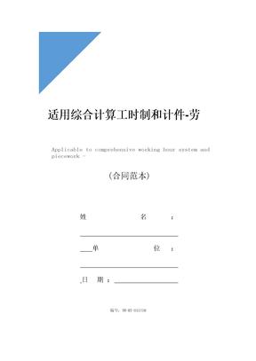 适用综合计算工时制和计件-劳动合同范本专业版
