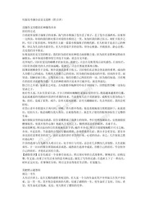 历届高考满分议论文选粹(附点评)