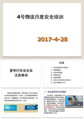 夏季行车安全及注意事项(最新版)演示幻灯片