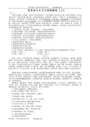 高考语文文言文阅读精选专场练兵题 (3)