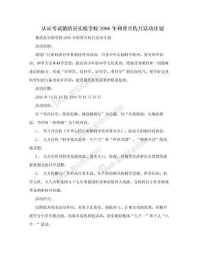 认证考试德清县实验学校2006年科普宣传月活动计划