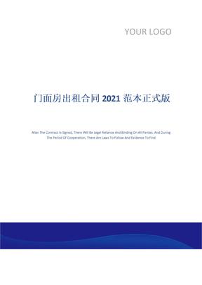 门面房出租合同2021范本正式版_1