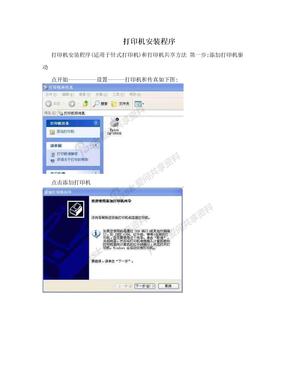 打印机安装程序