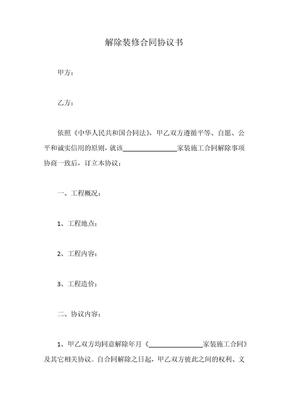 解除装修合同协议书