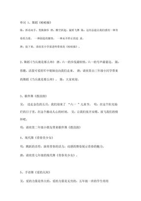 串词--2017六一文艺汇演节目串词