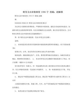 财务支出审批制度 2705字 投稿:赵穌積