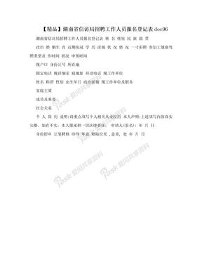 【精品】湖南省信访局招聘工作人员报名登记表doc96