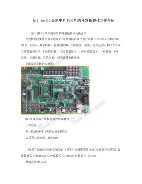 基于rm-51最新单片机芯片的开发板整体功能介绍
