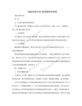 商标代理合同-杭州律师事务所