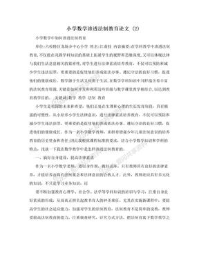 小学数学渗透法制教育论文 (2)