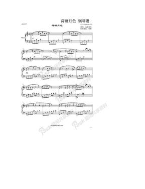 荷塘月色 钢琴谱