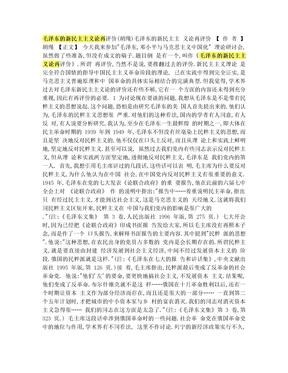 毛泽东的新民主主义论再评价