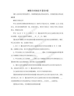 解除合同协议书【范本】