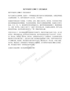 保护环境的作文500字寻找美丽杭州
