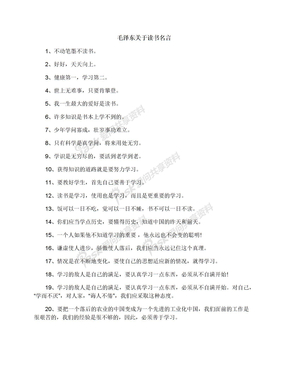 毛泽东关于读书名言