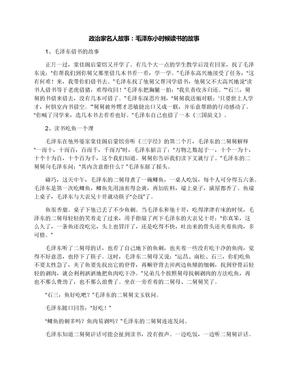 政治家名人故事:毛泽东小时候读书的故事