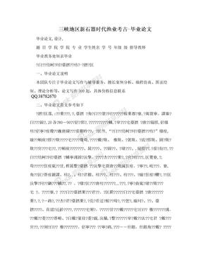 三峡地区新石器时代渔业考古-毕业论文