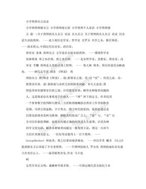 小学教师名言语录.doc