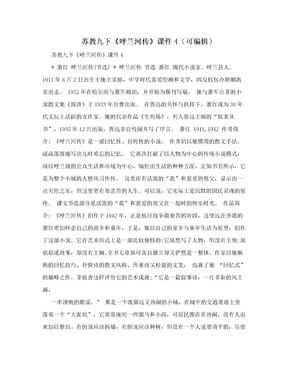 苏教九下《呼兰河传》课件4(可编辑)