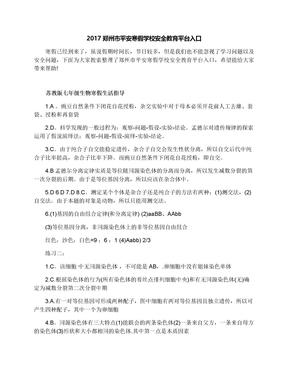 2017郑州市平安寒假学校安全教育平台入口