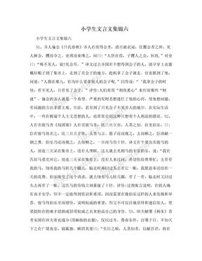 小学生文言文集锦六